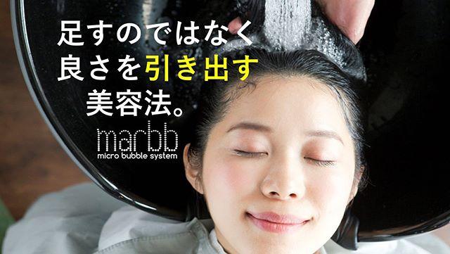 marbb(マーブ)導入1週間。お客様に続々と体験して頂いてます︎∗*゚頭皮がスッキリ️髪に潤いとしなやかさが戻ってきます感動の声をお聞かせ頂きとても嬉しいです❣️ #マーブ #頭皮スッキリ #髪#潤い #体験 #スッキリ